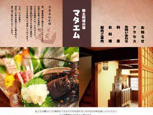 郷土料理の宿 マタエム 様(御宿町)
