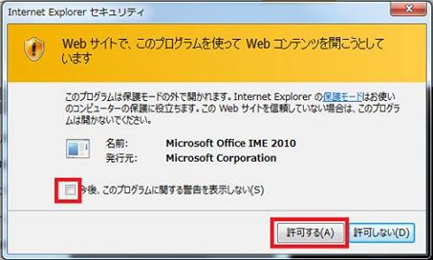 Internet ExplorerでOffice IMEの「セキュリティ警告」