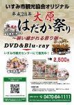 hadakamaturi_dvd_bd