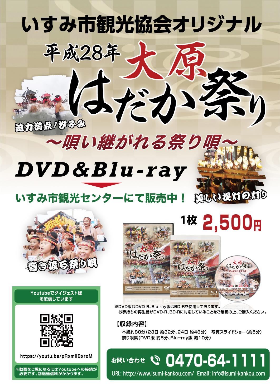 平成28年大原はだか祭りDVD&Blu-ray販売
