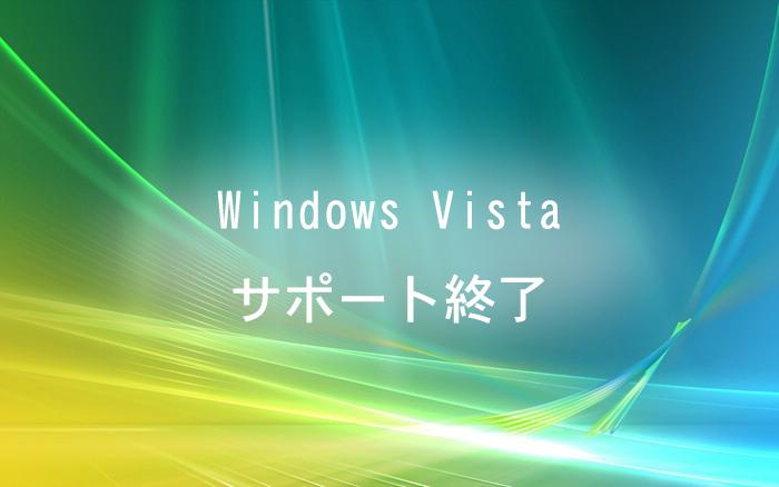 4/11でWindows Vistaのサポートが終了になります