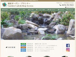 栗原ガーデンプランナー 様(勝浦市)