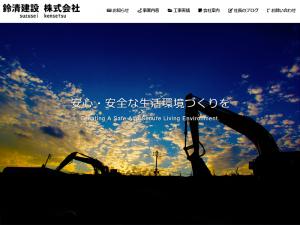鈴清建設株式会社 様(御宿町)