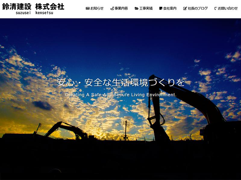 鈴清建設株式会社様ホームページオープンしました