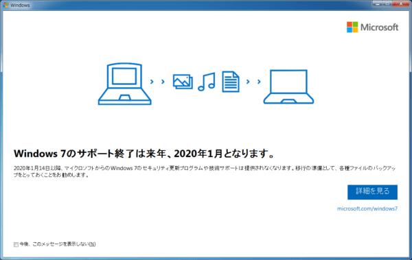 Windows7のサポートが終了となります。