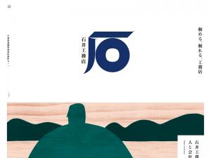 株式会社石井工務店 様(御宿町)