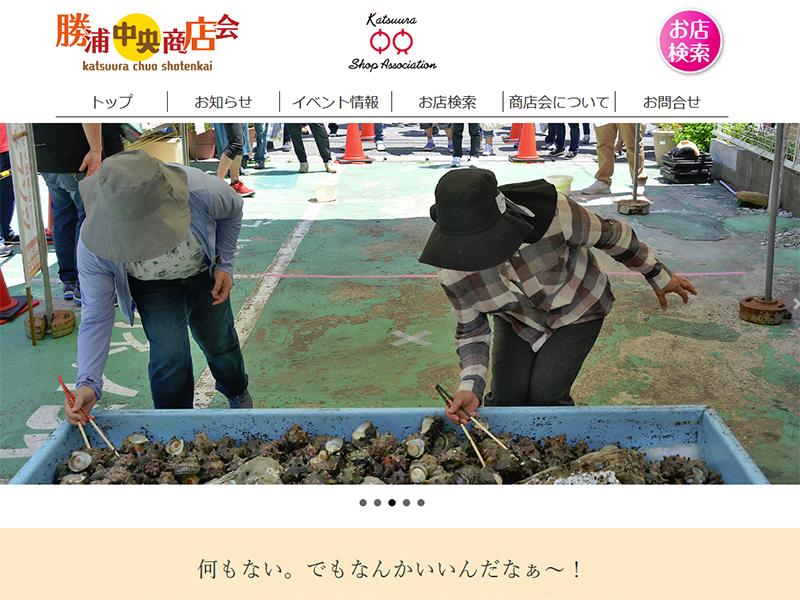 勝浦中央商店会ホームページオープン!