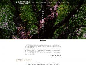 鶴岡材木株式会社 様(いすみ市)