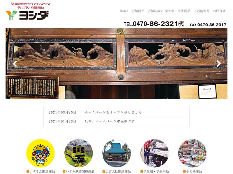 有限会社ヨシダ様ホームページリニューアルオープン致しました