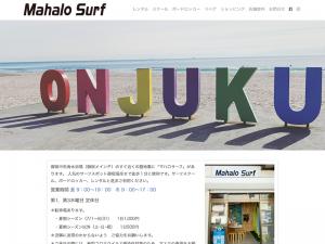 Mahalo Surf 様(御宿町)