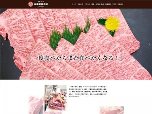 由基屋精肉店 様(勝浦市)