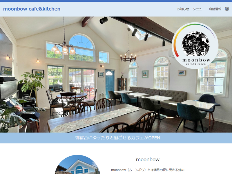 moonbow cafe&kitchen 様 ホームページ新規制作致しました